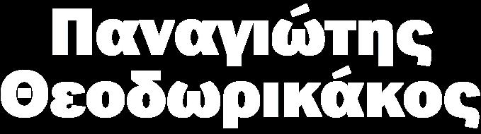 https://theodorikakos.gr/wp-content/uploads/2020/03/logo-transparent.png